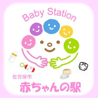 佐世保市赤ちゃんの駅