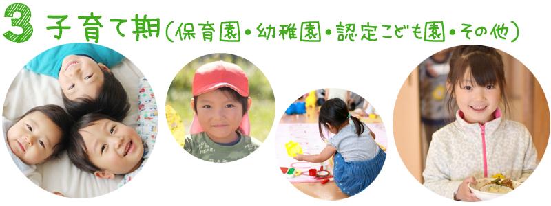 子育て期(保育園・幼稚園・認定こども園・その他)