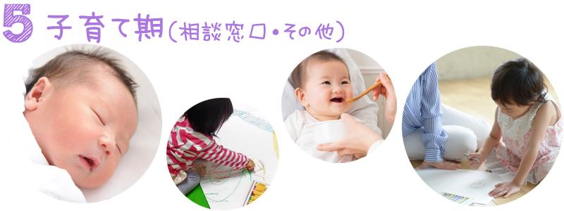 子育て期(相談窓口・その他)