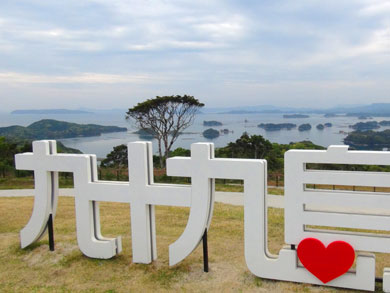 九十九島観光公園に行ってきました!